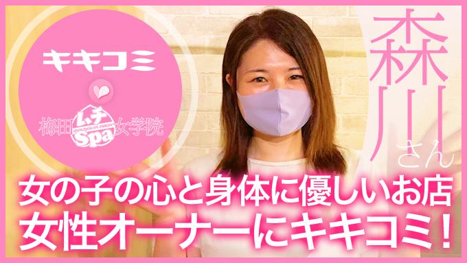 梅田ムチSPA女学院