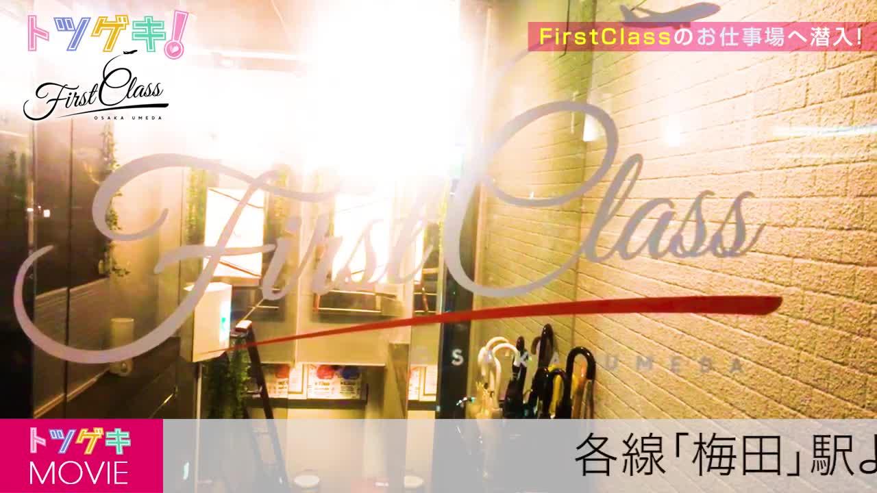 First class(ファーストクラス)求人動画