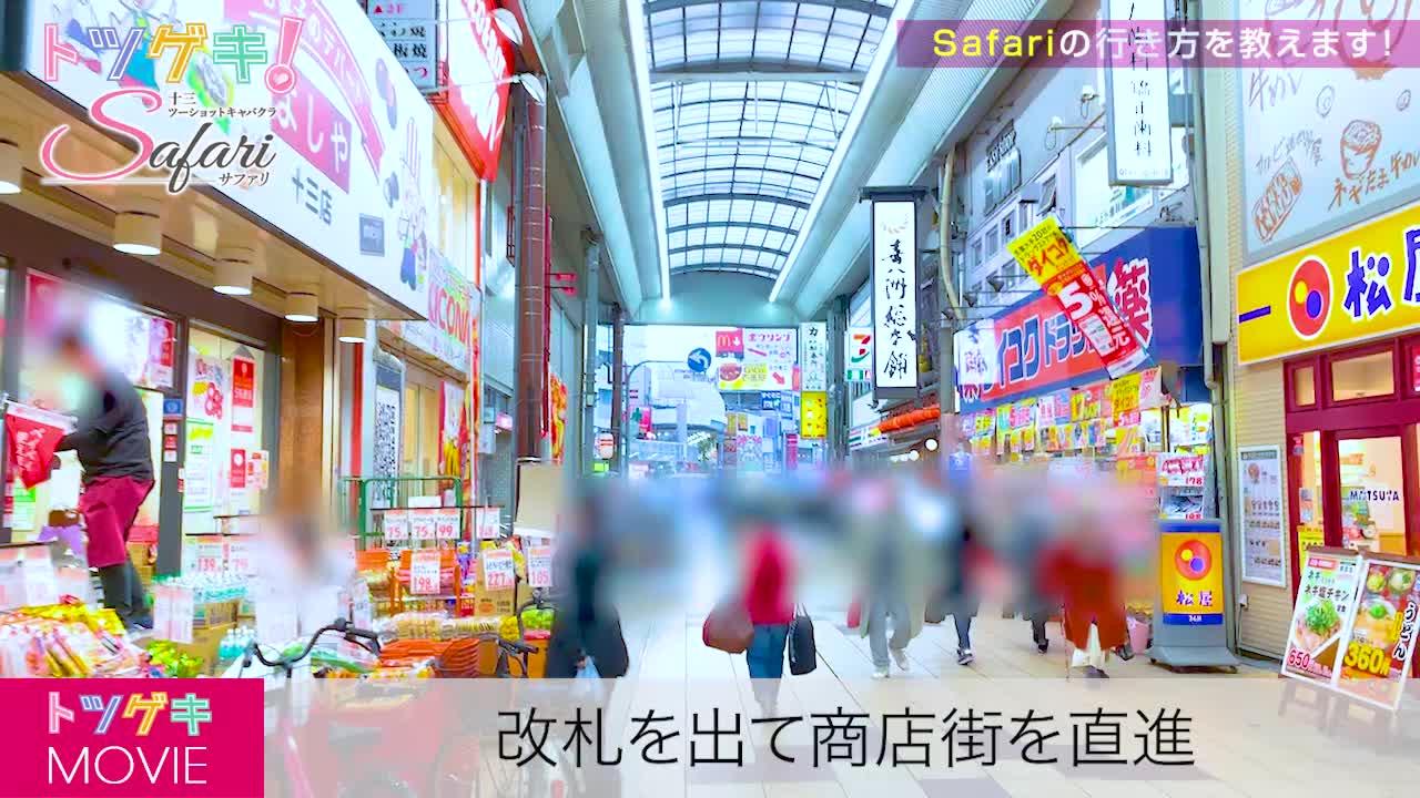 Night Park Safari(ナイトパークサファリ)求人動画