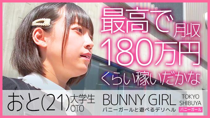 BUNNY GIRL~バニーガールと遊べるデリヘル~