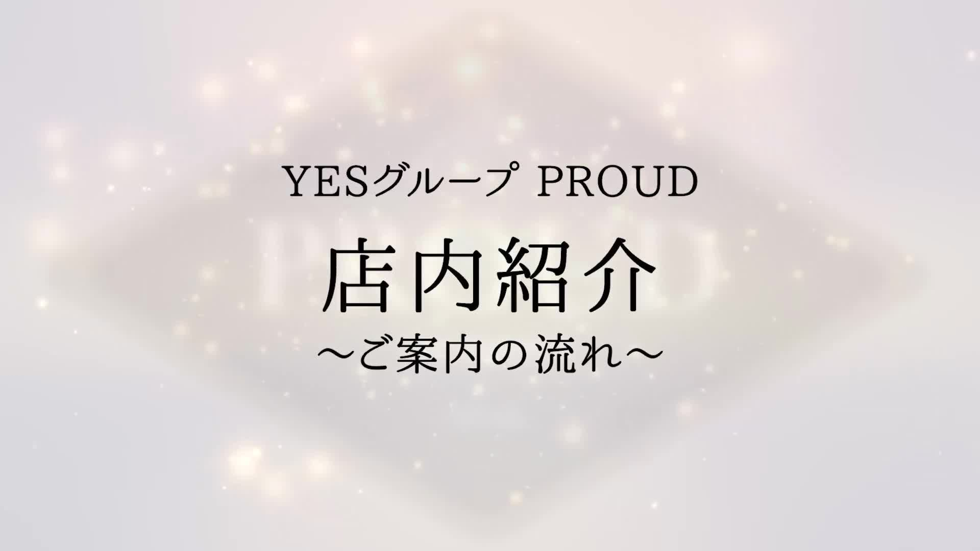 YESグループ PROUD
