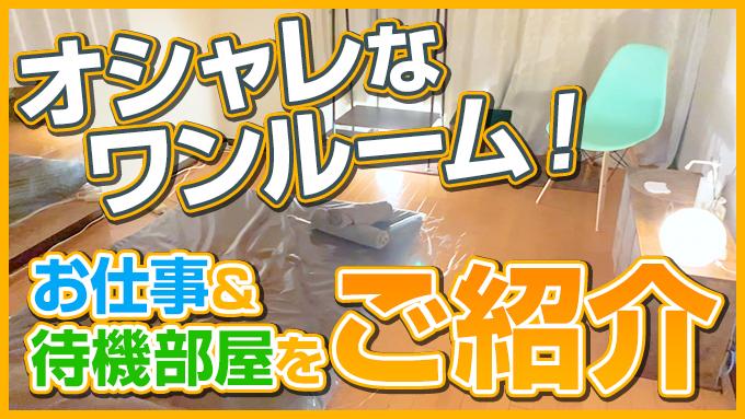 ダリア~五反田・目黒メンズエステ~